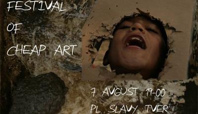 Фестиваль дешёвого искусства