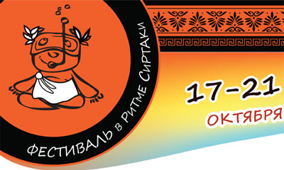 Фестиваль Пуховного роста «ПУХ»