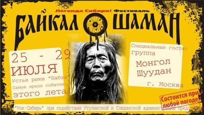 Молодёжный музыкальный фестиваль Байкал-Шаман