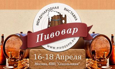 Восьмая Международная Выставка ПИВОВАР 2013