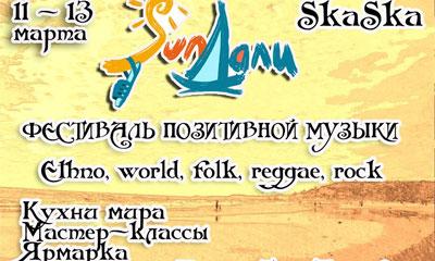 фестиваль позитивной и солнечной музыки SunДали