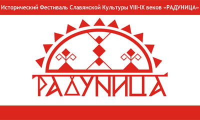 исторический фестиваль этнической славянской культуры ремесел и быта РАДУНИЦА