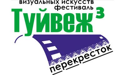международный фестиваль визуальных искусств финно-угорских народов Туйвеж Перекресток