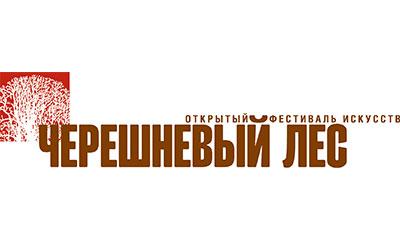 открытый фестиваль искусств Черешневый Лес