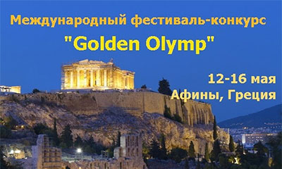 международный конкурс – фестиваль Золотой Олимп International contest-festival Golden Olymp