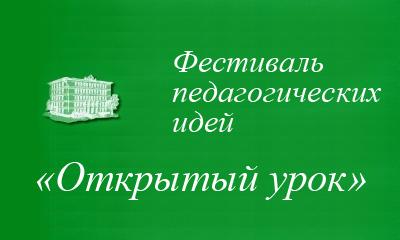 Всероссийский фестиваль педагогических идей Открытый урок 2014/2015