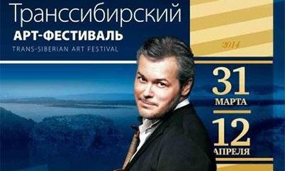 В Новосибирске стартовал «Транссибирский Арт-Фестиваль»