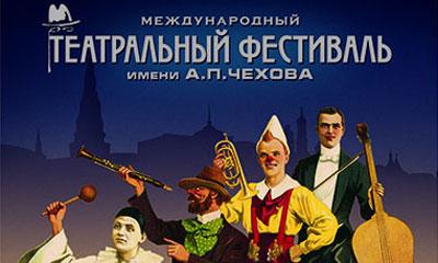 Чеховский театральный фестиваль