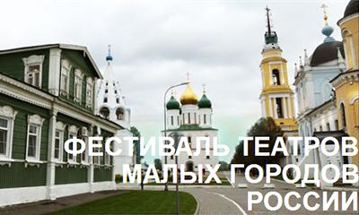 Фестиваль театров малых городов России
