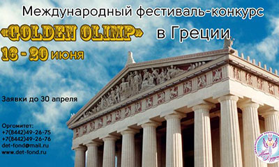 фестиваль Золотой Олимп