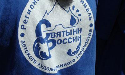 Фестиваль детского художественного творчества Святыни России