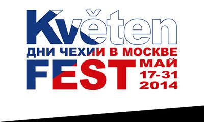 Кветэн фест чешский майский фестиваль чешского пива и чешской кухни