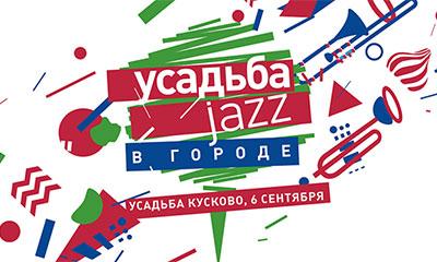фестиваль «Усадьба Jazz в городе»