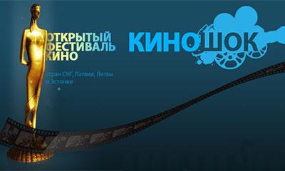 Открытый фестиваль кино стран СНГ, Латвии, Литвы и Эстонии «Киношок»