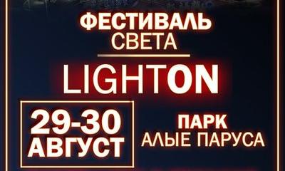 фестиваль света LightON