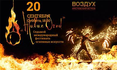 фестиваль огненных искусств «Живые огни»