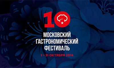 Московский Гастрономический Фестиваль