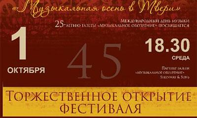 фестиваль «Музыкальная осень в Твери»