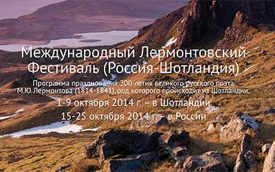 Международный Лермонтовский Фестиваль