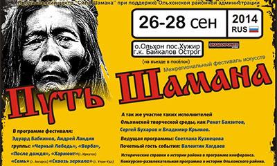 межрегиональный фестиваль искусств «Путь Шамана»