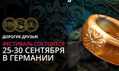 фестиваль литературы и искусства Русский Stil