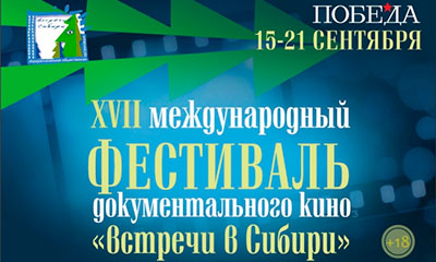 фестиваль документальных фильмов «Встречи в Сибири»