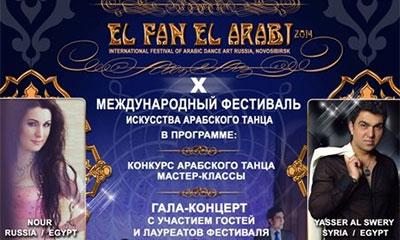 фестиваль искусства арабского танца El Fan El Arabi