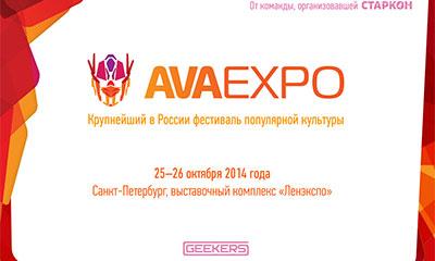 фестиваль популярной культуры AVA EXPO