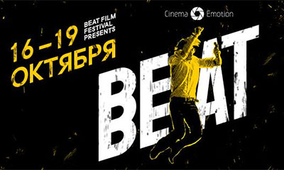 фестиваль лучших новых фильмов о музыке Beat Weekend