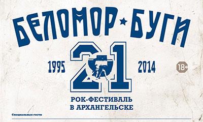 Всероссийский рок-фестиваль Беломор-Буги