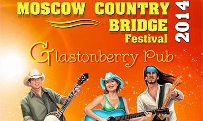 фестиваль «Кантри Мост, Москва»