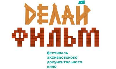 фестиваль активистского документального кино Делай Фильм