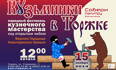 фестиваль кузнечного мастерства «Кузьминки в Торжке»
