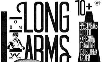 фестиваль новой музыки Длинные Руки 10  фестиваль Сергея Курехина - традиция свободных людей