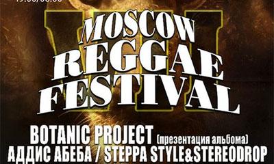 Moscow Reggae Festival
