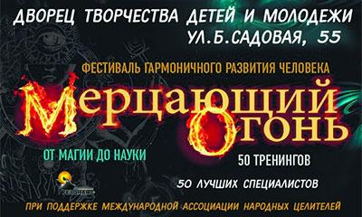 фестиваль гармоничного развития Мерцающий Огонь