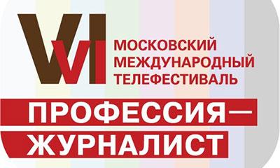 Московский международный телефестиваль «Профессия — журналист»
