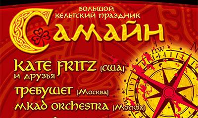 Фестиваль традиционной кельтской культуры «Большой Самайн»