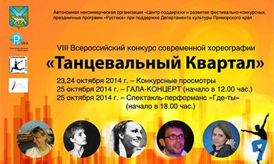 Всероссийский конкурс современной хореографии танцевальный квартал