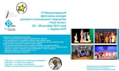 фестиваль-конкурс детского и юношеского творчества «Твой Успех»