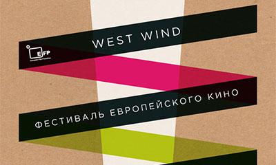 Фестиваль европейского кино WEST WIND