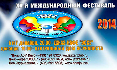 фестиваль вокального джаза «Джазовые голоса» / «Jazz Voices»