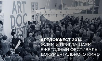 фестиваль авторского документального кино в России Артдокфест
