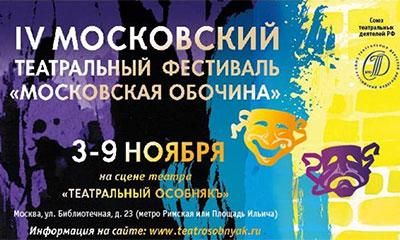 Московский театральный фестиваль негосударственных театров «Московская обочина»