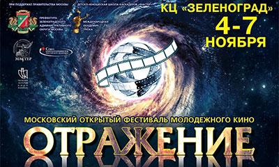 Московский открытый Фестиваль молодежного кино «Отражение»