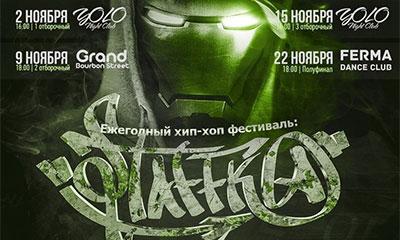 Фестиваль STAFF'KA