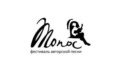 Фестиваль авторской песни «Топос»