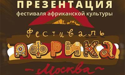 презентация фестиваля Африка. Москва