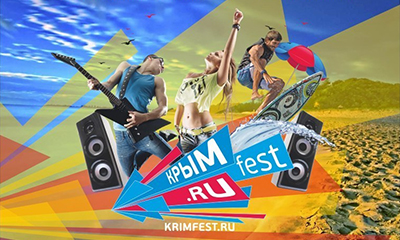 фестиваль Крым фест ru Фестиваль на моем море