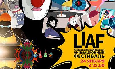 Ночь анимации LIAF